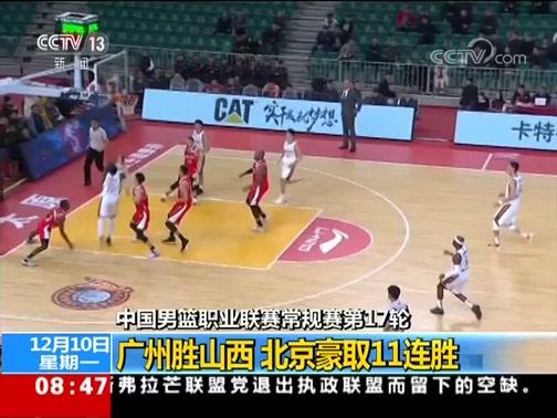 [朝闻天下]中国男篮职业联赛常规赛第17轮 广州胜山西 北京豪取11连胜