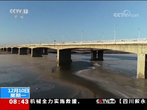[朝闻天下]哈尔滨 江上凿冰捕鱼 男子溺水身亡