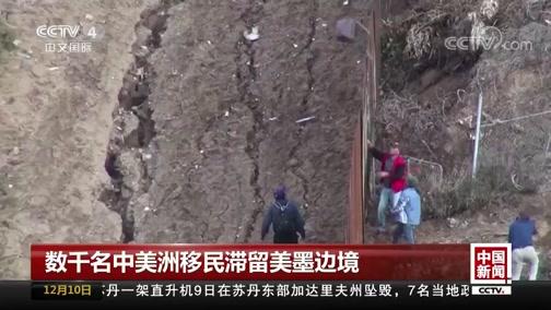 [中国新闻]数千名中美洲移民滞留美墨边境
