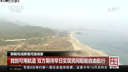 《中国新闻》 20181210 11:00