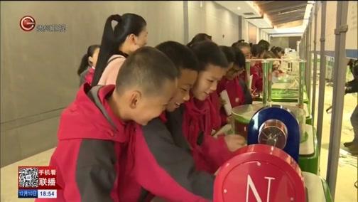 """[贵州新闻联播]""""中国流动科技馆""""全国巡展走进道真"""