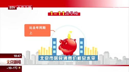 [北京新闻]11月北京CPI环比下降0.7% 同比上涨2.4%