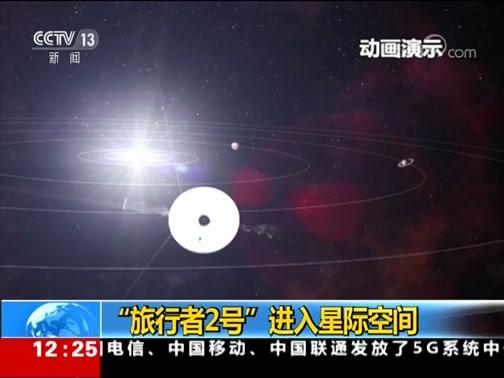 """[新闻30分]""""旅行者2号""""进入星际空间"""