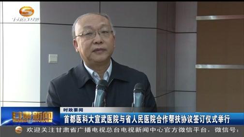 [甘肃新闻]时政要闻 20181211