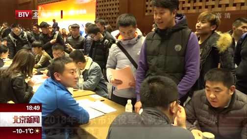 [北京新闻]2018年北京市退役军人就业双选会举办