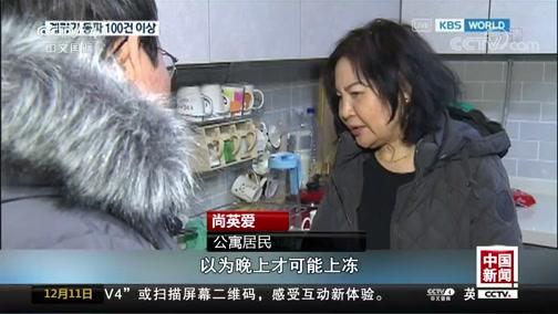 [中国新闻]韩国:水表冻裂 多地遭寒潮侵袭