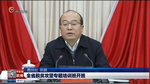 [贵州新闻联播]全省脱贫攻坚专题培训班开班