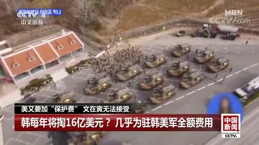 """[中国新闻]美又要加""""保护费"""" 文在寅无法接受"""