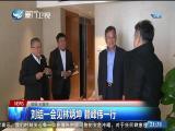 两岸新新闻 2018.12.11 - 厦门卫视 00:28:10