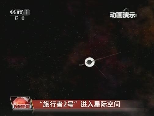 """[视频]""""旅行者2号""""进入星际空间"""