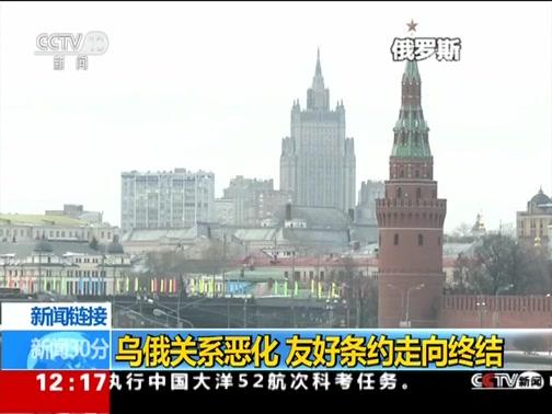 [新闻30分]乌克兰 总统签署法案 乌俄友好条约将终止