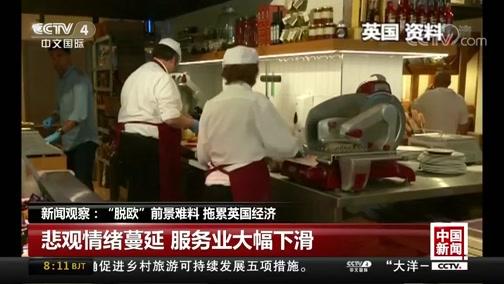 """[中国新闻]新闻观察:""""脱欧""""前景难料 拖累英国经济"""