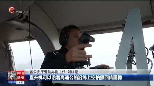 [贵州新闻联播]省公安厅警航队两架直升机首次加入抗凝保畅工作