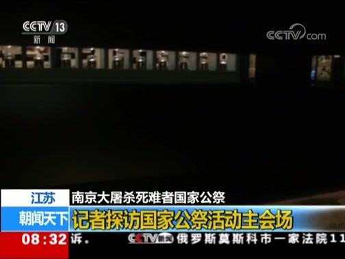 [朝闻天下]江苏 南京大屠杀死难者国家公祭 记者探访国家公祭活动主会场