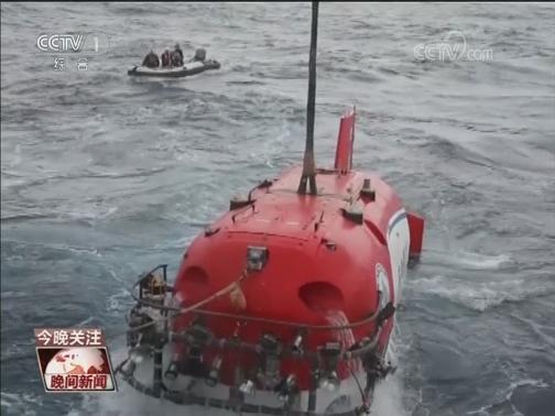 """[视频]""""深海勇士""""号完成百次下潜"""