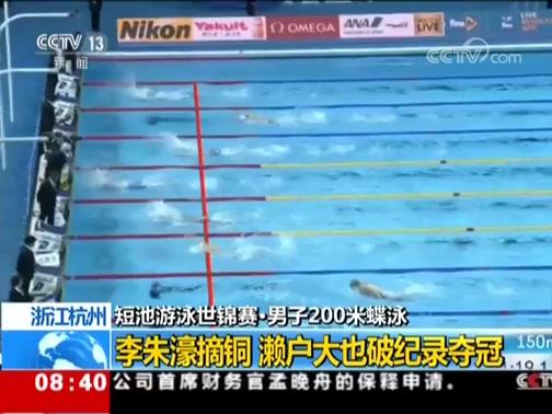 [朝闻天下]浙江杭州 短池游泳世锦赛·男子200米蝶泳 李朱濠摘铜 濑户大也破纪录夺冠