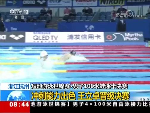 [朝闻天下]浙江杭州 短池游泳世锦赛·男子100米仰泳半决赛 徐嘉余以半决赛第一成绩跻身决赛
