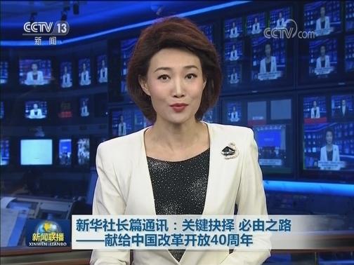 [视频]新华社长篇通讯:关键抉择 必由之路——献给中国改革开放40周年