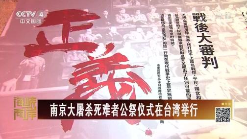 [海峡两岸]南京大屠杀死难者公祭仪式在台湾举行