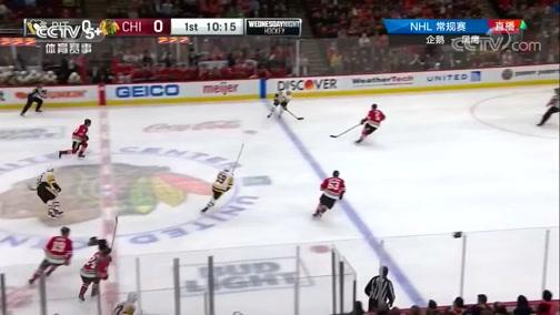 [NHL]常规赛:匹兹堡企鹅VS芝加哥黑鹰 第一节