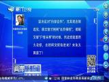 两岸新新闻 2018.12.13 - 厦门卫视 00:28:05
