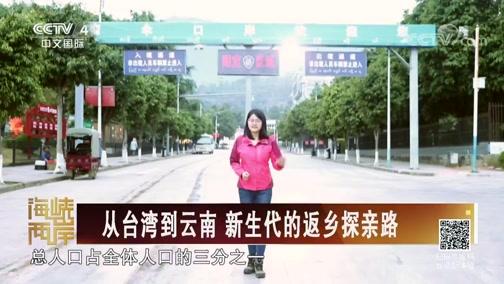 [海峡两岸]从台湾到云南 新生代的返乡探亲路