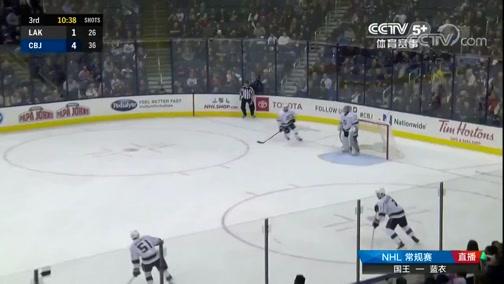 [NHL]常规赛:洛杉矶国王VS哥伦布斯蓝衣 第三节
