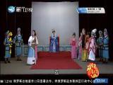 梅花公主(3)斗阵来看戏 2018.12.14 - 厦门卫视 00:48:18