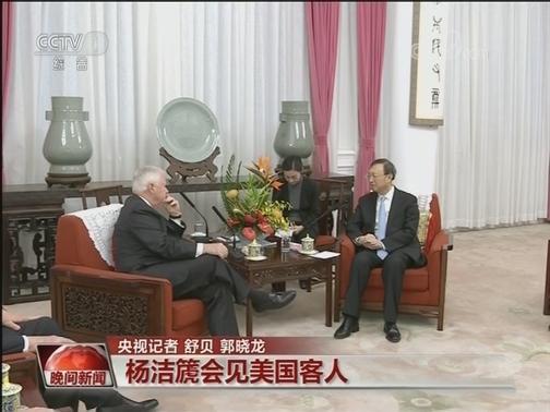 [视频]杨洁篪会见美国客人