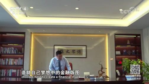 《四海共潮生》(10) 同筑共生 走遍中国 2018.12.14 - 中央电视台 00:25:52