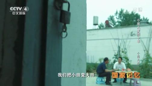 20181214 《小岗人家四十年》系列