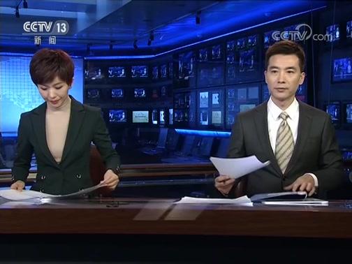 《新闻联播》 20181214 21:00