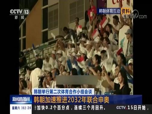 [新闻直播间]韩朝举行第二次体育合作小组会谈 韩朝加速推进2032年联合申奥
