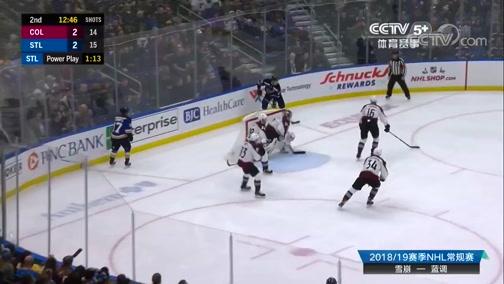 [NHL]常规赛:科罗拉多雪崩VS圣路易斯蓝调 第2节
