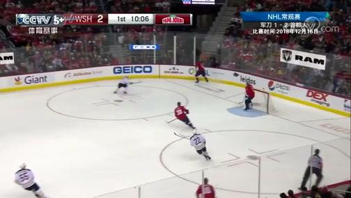 [NHL]常规赛:布法罗军刀VS华盛顿首都人 第1节