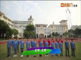 【协作跑】北京师范大学厦门海沧附属学校 00:02:19