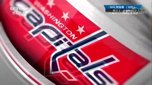 [NHL]常规赛:布法罗军刀VS华盛顿首都人 加时赛