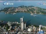 两岸新新闻 2018.12.16 - 厦门卫视 00:27:23