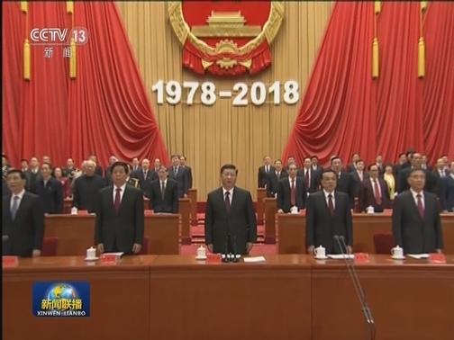 [视频]庆祝改革开放40周年大会在京隆重举行 习近平发表重要讲话