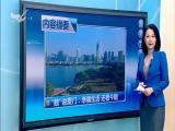 午间新闻广场 2018.12.19 - 厦门电视台 00:21:03