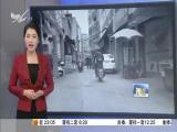 肇事逃逸 难逃法网 视点 2018.12.19 - 厦门电视台 00:14:30