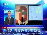 两岸新新闻 2018.12.20 - 厦门卫视 00:41:51