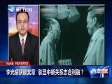 志合利融 中国与世界同行 两岸直航 2018.12.20 - 厦门卫视 00:30:37