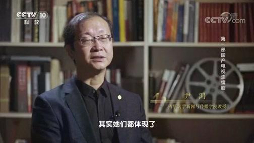 《四十年四十个第一》第一部国产电视连续剧 00:12:57