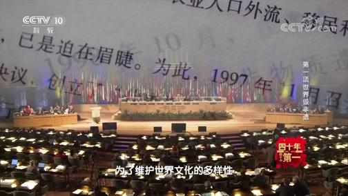 《四十年四十个第一》 第一项世界级非遗 00:12:56
