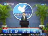 两岸新新闻 2018.12.26 - 厦门卫视 00:29:18