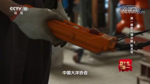 """《四十年四十个第一》 第一艘载人潜水器""""蛟龙号"""" 00:12:57"""