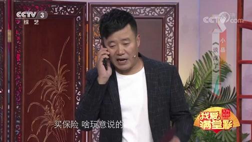 《谈成了》白鸽 郭金杰 王叔仙 满婷