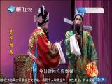 苏巾情怨 斗阵来看戏 2018.12.28 - 厦门卫视 00:49:25