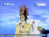 《平辽王》(10)斗阵来讲古 2018.12.28 - 厦门卫视 00:27:59